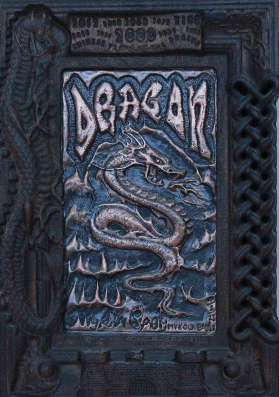 Dragon. Chasing & repousse. Handmade frame. Mykola Babiy