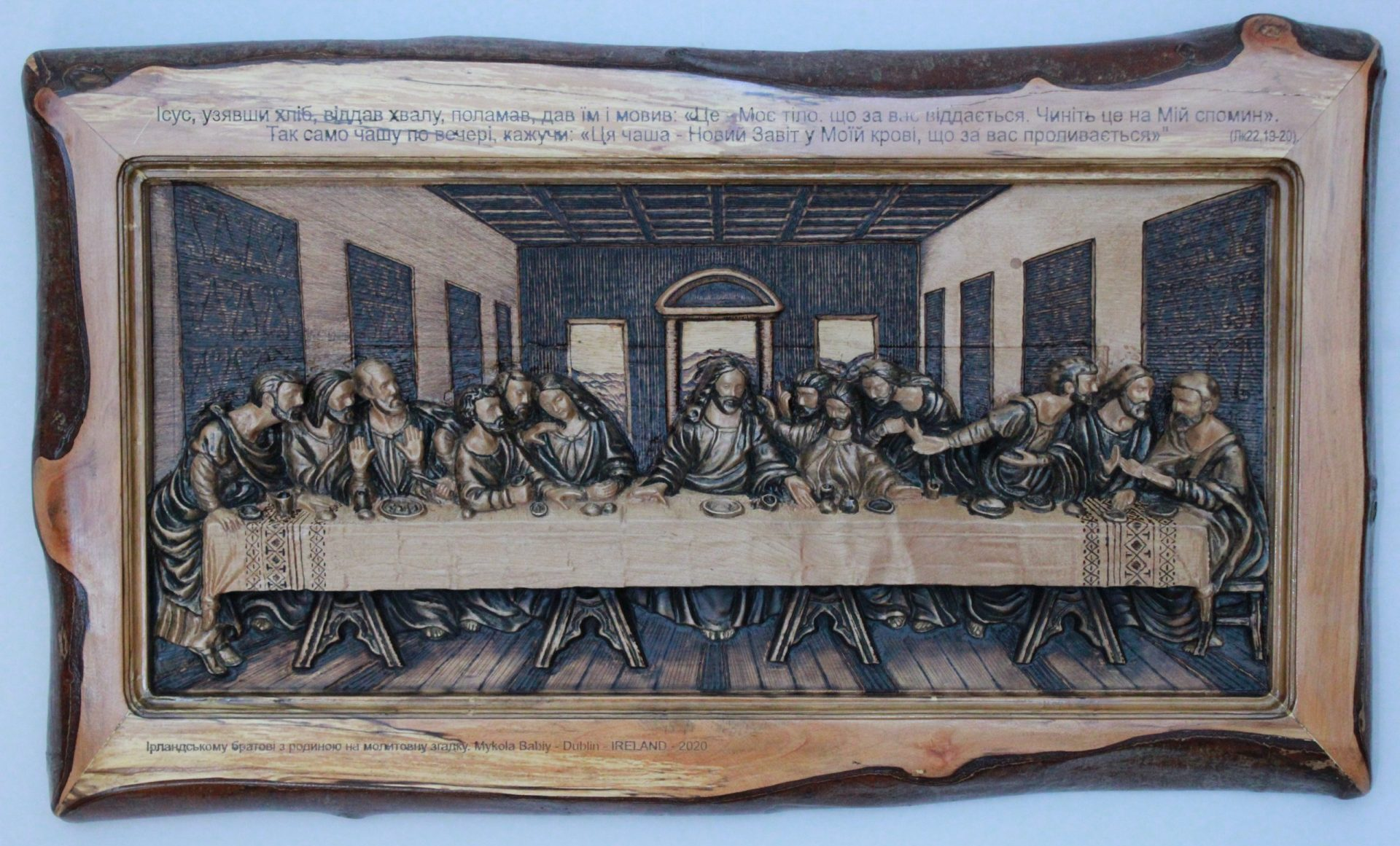 Holy supper. Wood carving. Handmade frame.